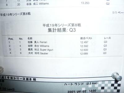 20070905_04