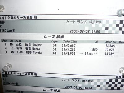 20070905_08