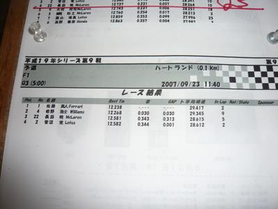 20070926_04