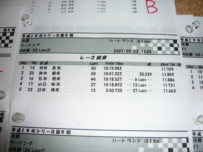 20070926_05
