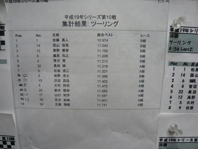 20071016_02