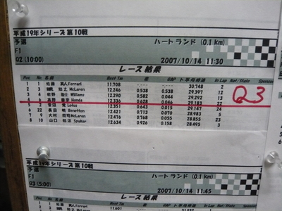 20071016_04