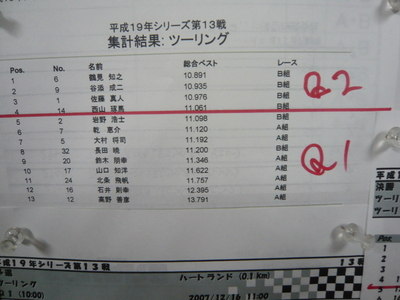 20071220_01